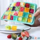 硅膠冰格制冰盒自制凍冰塊製冰模具家用速凍器冰箱帶蓋【千尋之旅】