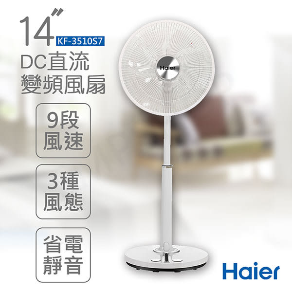 【海爾Haier】14吋DC直流變頻風扇 KF-3510S7