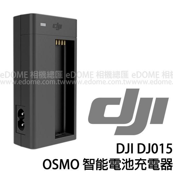 DJI 大疆 靈眸 Osmo Charger 智能電池充電器 (免運 先創/正成公司貨) 鋰電池充電器 DJ015 PART 15