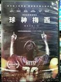 挖寶二手片-B54-正版DVD-電影【球神梅西】-梅西自傳電影(直購價)