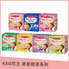 日本 KAO花王 新柔舒蒸氣眼罩系列 (12枚入) 疲勞緩解 紓壓 放鬆 眼部保養 日本原裝