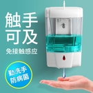 感應式洗手液器智慧皂液器自動洗手機盒子壁...