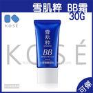 美妝 KOSE高絲 雪肌粹 BB霜 30g 含防曬 日本製造 對抗夏日烈陽! 01明亮肌