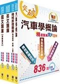 【鼎文公職】6U57 中油公司招考(航空加油類、油罐汽車駕駛員類)精選題庫套書
