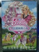 影音專賣店-B33-076-正版DVD【芭比姐妹與小馬】-卡通動畫-國英語發音