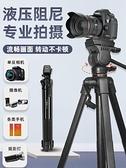 三腳架 單眼相機支架三角架 專業液壓阻尼雲台鋁合金DV微單攝影攝像機手機通用【快速出貨】