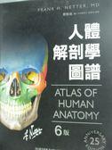 【書寶二手書T1/大學理工醫_YBD】人體解剖學圖譜_Frank H.Netter