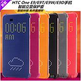 King*Shop~熱賣HTC One E9手機殼套E9w手機套E9t原裝保護套E9w智能立顯皮套