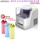 【現貨+贈專用隨行杯 20分鐘快速製成】ARTISAN ICM1588 奧的思2.5L快速製冰塊機 製冰機