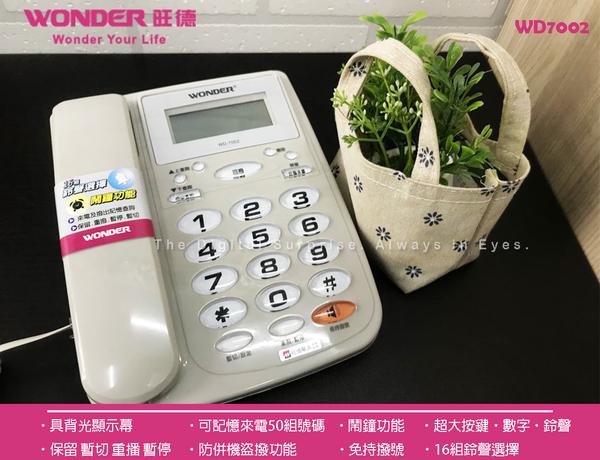 【保固一年】原裝新品旺德 WD-7002 可保留重撥暫切字體清晰大音量大 家用有線室內電話機