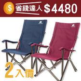 【省錢達人/兩入】巨川庭園鋁合金休閒椅『P18701 休閒椅.大川椅.露營椅.輕量PolarStar (附收納袋