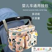 嬰兒車掛包 嬰兒車掛包收納包袋掛袋多功能通用大容量掛包置物架寶寶推車掛鉤 童趣