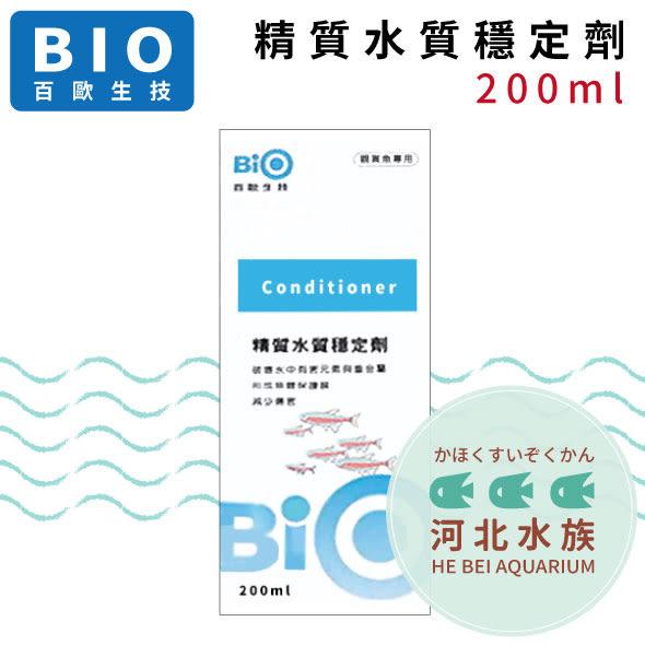 [ 河北水族 ] Bio 百歐 【 精質水質穩定劑 200ml 】 水草精靈系列