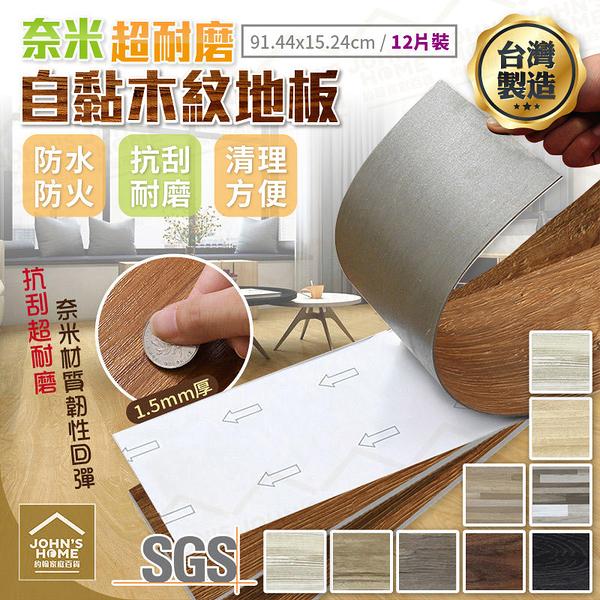 奈米超耐磨自黏木紋地板 12片裝 台灣製 SGS 地板貼地貼磁磚【AH06020】《約翰家庭百貨