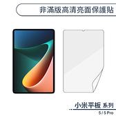 小米平板5 / 5 Pro 非滿版高清亮面保護貼 螢幕貼 保護膜 軟膜