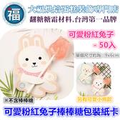 【可愛粉紅兔子棒棒糖包裝紙卡 - 50入】星空DIY星球糖珊瑚糖愛素糖翻糖霜餅乾威化糯米紙棍糖珠