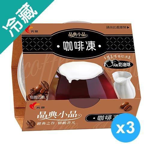 光泉咖啡凍130g*3入【愛買冷藏】