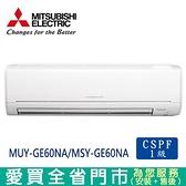 三菱9-10坪MUY-GE60NA/MSY-GE60NA變 頻冷專分離式冷氣_含配送+安裝【愛買】