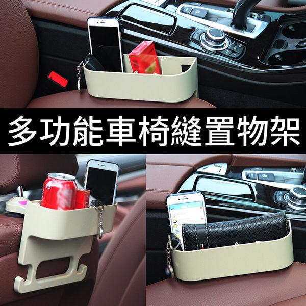 [BWS拍賣] 多功能汽車椅縫置物架 三色 黑白棕 水杯架 飲料架 置物架 汽車收納