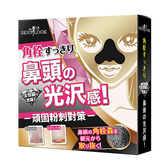 SexyLook 極效黑頭粉刺淨空組 (3劑)【BG Shop】