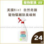 寵物家族-美國8in1 自然奇蹟 寵物驅離除臭噴劑(天然酵素)24oz