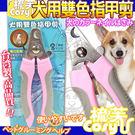 【培菓平價寵物網】 Cory《梳芙》JJ-SF-017犬用雙色指甲剪