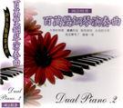 百萬雙鋼琴演奏曲 國語精選 第2輯 CD...