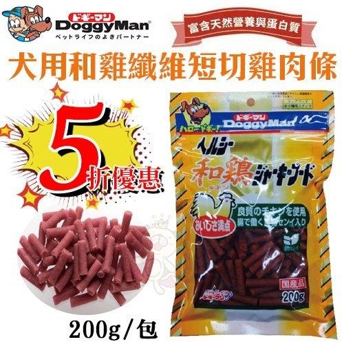 『寵喵樂旗艦店』DoggyMan《犬用和雞纖維短切雞肉條》200G 狗零食