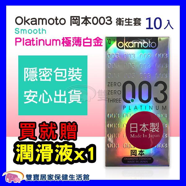 Okamoto 岡本003 白金 極薄貼身 保險套 衛生套 10片裝 1盒入