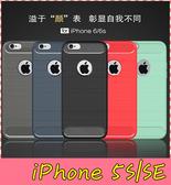 【萌萌噠】iPhone 5 / 5S / SE  類金屬碳纖維拉絲紋保護殼 軟硬組合款 全包 矽膠軟殼 手機殼 外殼