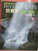 【書寶二手書T6/大學商學_HHJ】投資學:基礎與應用2/e_徐俊明