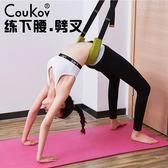 舞蹈軟開度下腰訓練器初學者一字馬劈叉開胯壓腿器拉筋柔韌度拉伸 名稱家居館