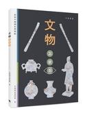 文物怎麼看:認知中國國家博物館
