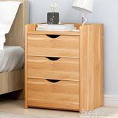 臥室床頭櫃現代簡約迷你經濟型家用帶抽屜儲物櫃邊櫃置物收納櫃子igo  莉卡嚴選