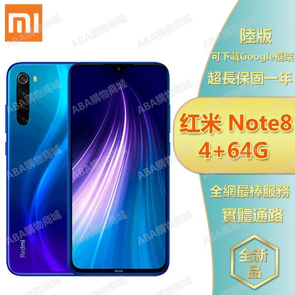 【全新】MI 紅米 Note8 Redmi xiaomi 小米 4+64G 陸版 保固一年