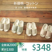 寢織室內拖鞋-【四色】亞麻表布;無印良品風;厚底;人體工學;翔仔居家