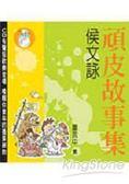 頑皮故事集(新版 CD)