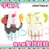 宇宙人 情人節限定 杯子聖代娃娃 療癒 Sweet craftholic 日本正版 該該貝比日本精品 ☆
