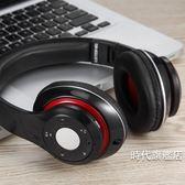 耳罩式耳機頭戴式插卡藍芽耳機音樂立體聲電腦手機運動無線游戲耳麥( 中秋烤肉鉅惠)