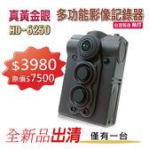 【發現者購物網】真黃金眼HD-6250 行車紀錄、稽查錄影,多功能影像記錄器 *出清特惠~