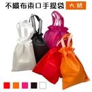 手提+束口 不織布袋(大-5色) LOGO印刷 客製化 二合一 平口袋 環保袋 手提袋 禮物袋【塔克】