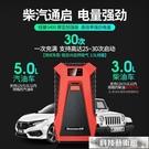 紐曼S400汽車電瓶應急啟動電源12V備用電源打火搭電器車載充電寶 交換禮物 免運