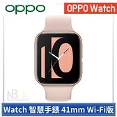 OPPO Watch 智慧 手錶 41mm Wi-Fi版