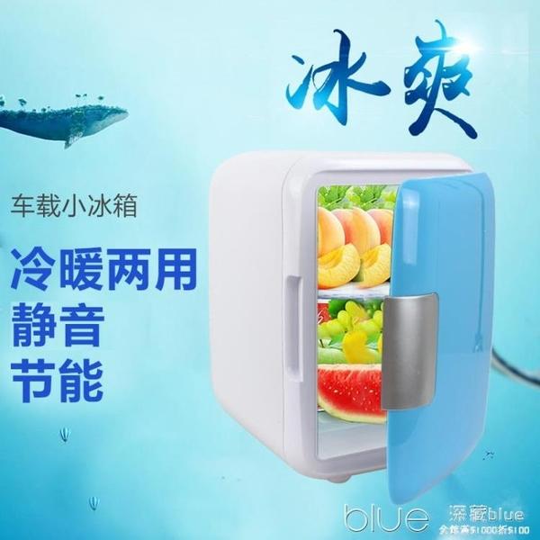 冰箱 4升車載冰箱迷你冷暖小冰箱4L冷藏