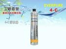 【水築館淨水】Everpure/4C濾心.淨水器. 另售S100、S104、H104、BH2、4DC、H100(貨號4C)