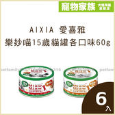 寵物家族-AIXIA 愛喜雅-樂妙喵15歲貓罐各口味60g*6入