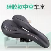 自行車坐墊 山地自行車坐墊座墊坐鞍座子單車舒適騎行配件通用座椅加厚矽膠JD BBJH