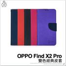 OPPO Find X2 Pro 經典 皮套 手機殼 保護殼 磁扣 手機套 防摔 保護套 翻蓋 手機皮套