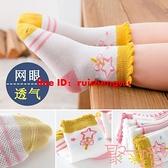 兒童襪子春夏薄款純棉女嬰兒襪子女童童襪寶寶襪子夏季【聚可愛】