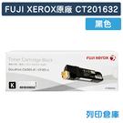 原廠碳粉匣 FUJI XEROX 黑色 CT201632 (3K) 適用 富士全錄 DocuPrint CM305df/CP305d